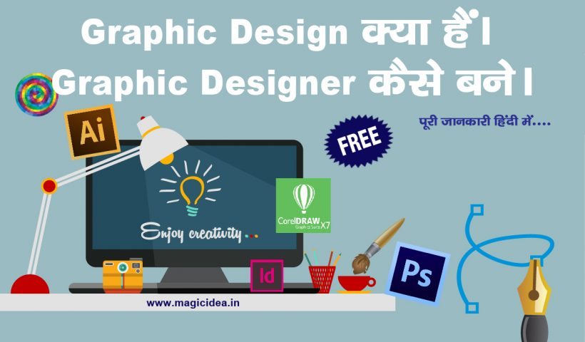 graphic design kaise kare