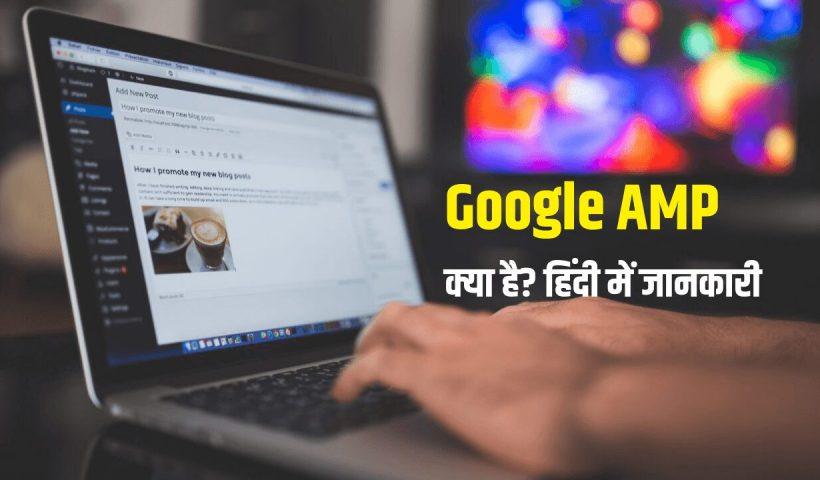 google amp kya hota hai
